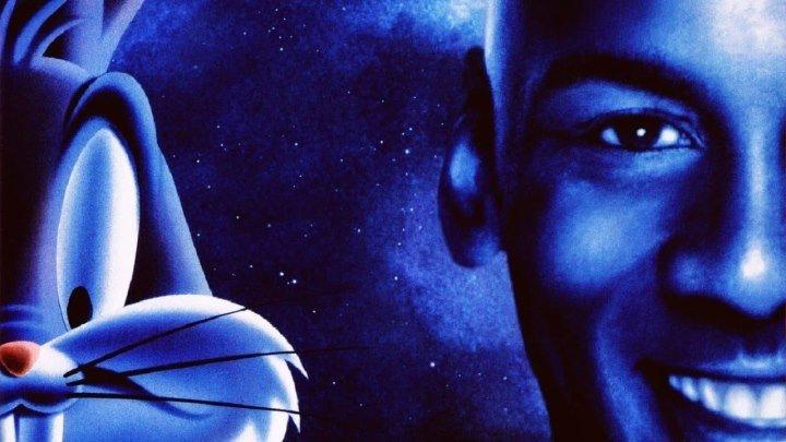 Космический Джем(фэнтези, комедия, приключения, семейный)1996