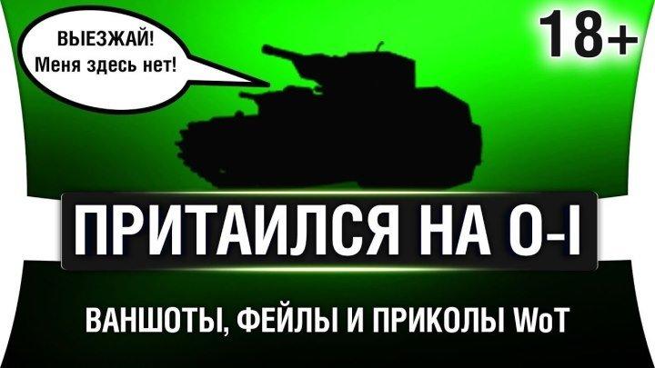 #EviL_GrannY: 📺 ЛМСГ 21 - УГНАЛИ ТАНК, БАБАХА НА 6 УРОВНЕ #видео