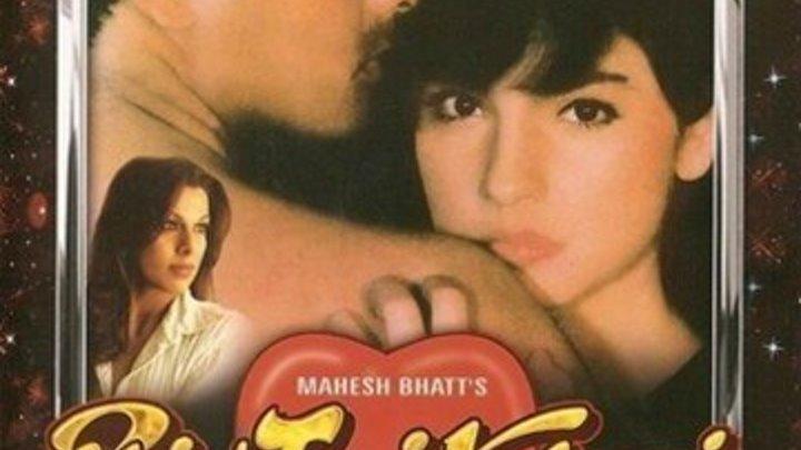 Я снова вспоминаю о тебе (Phir Teri Kahani Yaad Aayee 1993)