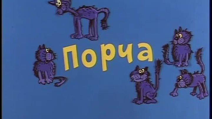 """✔ """"Порча"""" Ералаш выпуск: №115"""