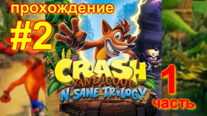 Crash Bandicoot N Sane Trilogy (1 Часть) #2 Прохождение / PS4