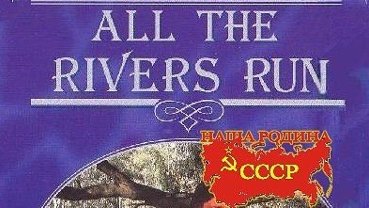 Все реки текут.3 серия
