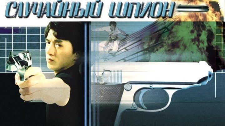 Случайный шпион / The Accidental Spy / 2000 / (Гаврилов) / FHD