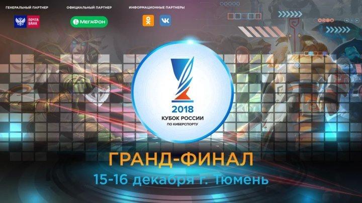 Гранд-финал Кубка России по киберспорту 2018