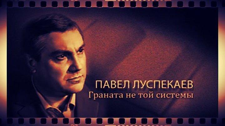 Павел Луспекаев. Граната не той системы. 2012