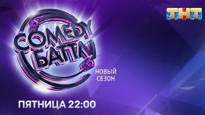 Comedy Баттл. Новый сезон, ФИНАЛ. (07.06.2019)