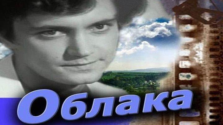 Облака (Борис Степанов) [1973, киноповесть]