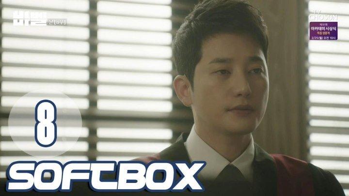 [Озвучка SOFTBOX] Вавилон 08 серия