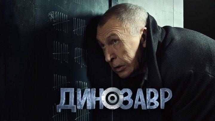 Динозавр (Серия 1 из 10) / [2018, Мелодрама, криминал