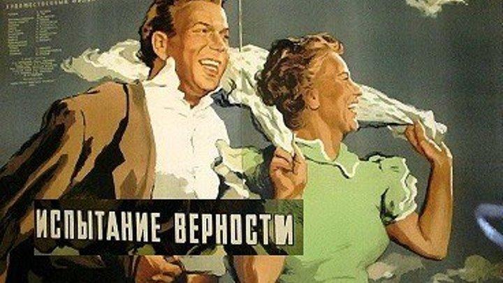 ИСПЫТАНИЕ ВЕРНОСТИ (мелодрама) 1954 г