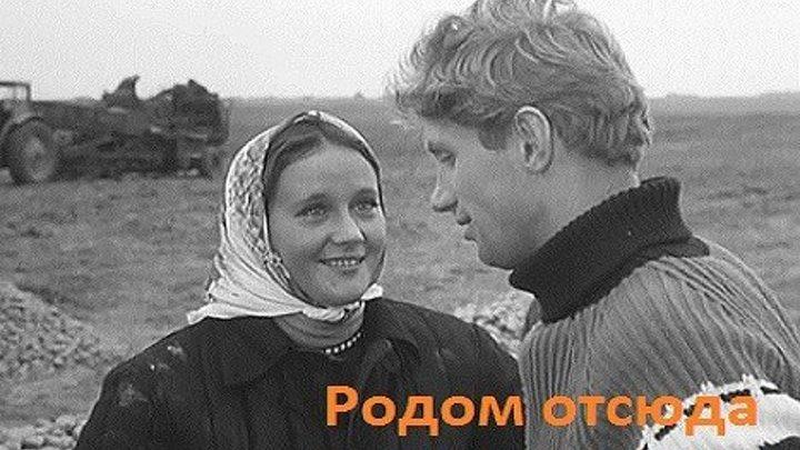 РОДОМ ОТСЮДА (экранизация) 1969 г