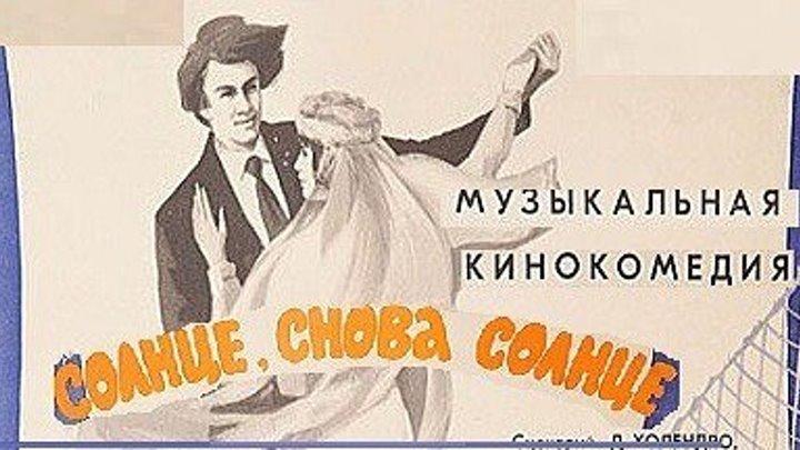 СОЛНЦЕ, СНОВА СОЛНЦЕ (мелодрама, музыкальный фильм) 1976 г