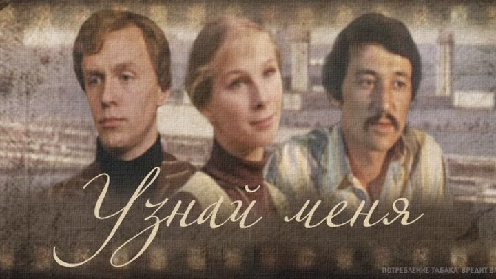 УЗНАЙ МЕНЯ (лирическая драма) 1979 г