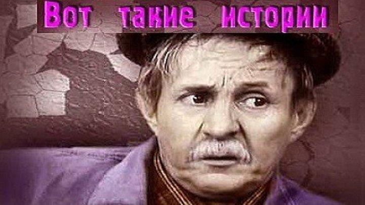 ВОТ ТАКИЕ ИСТОРИИ 1 серия (киноповесть) 1974) г