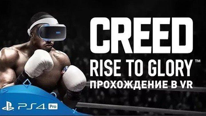 PSVR Creed: Rise to Glory | VR GAMECLUB Хабаровск