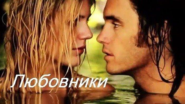 """МЕЛОДРАМА """"Любовники """""""