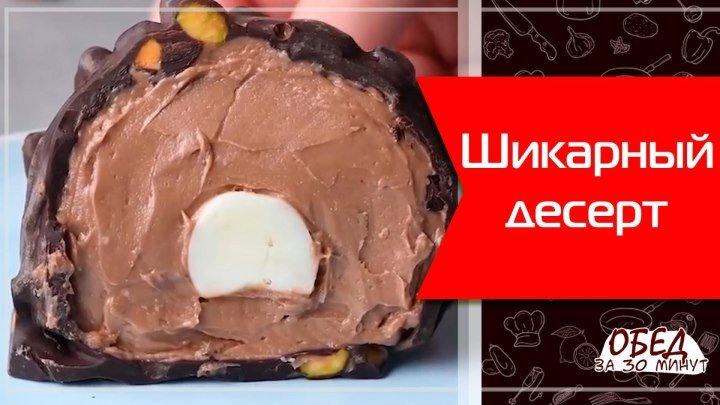 Шикарнейший десерт