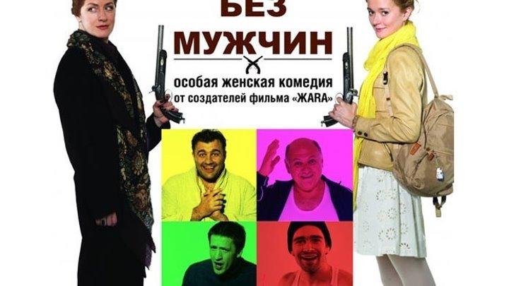 Без мужчин (2011) Мелодрама