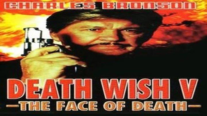 El rostro de la muerte (1994)