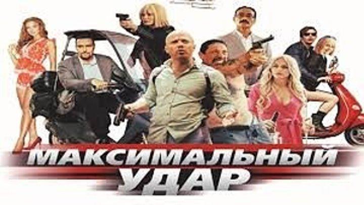 Максимальный удар (2017).HD(боевик, комедия)