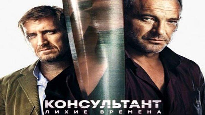 Консультант. Лихие времена 2 Сезон 1-2 Серия детектив, драма (2019)