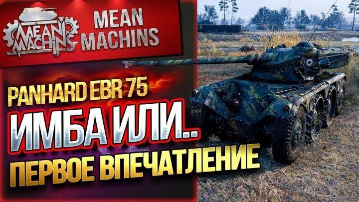 """#MeanMachins_TV: 📝 📺 """"[ГАЙД]PANHARD - ИМБА ИЛИ НЕТ?!"""" / ПЕРВОЕ ВПЕЧАТЛЕНИЕ ЛучшееДляВас #гайд #видео"""