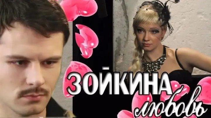 Зойкина любовь (2011) Мелодрама Комедия
