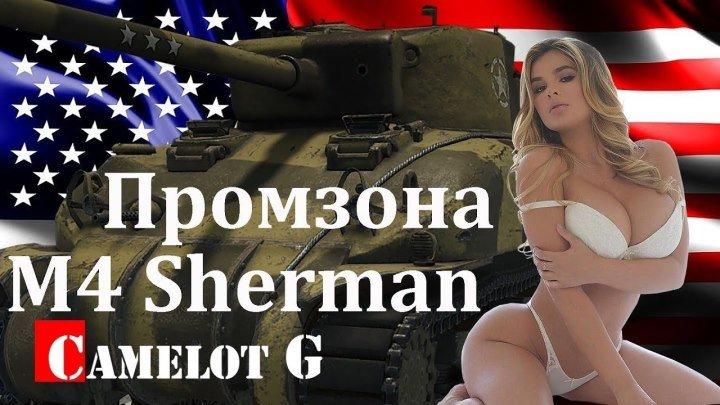 #Camelot_G: 📺 🗺 M4 Sherman World of Tanks Промзона верхний респ куда ехать, как играть на среднем танке Camelot G. #Промзона #карта #видео