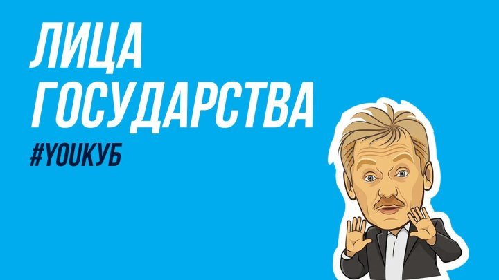 Лица государства: Дмитрий Песков