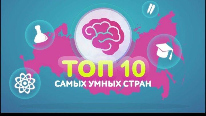 Топ 10 умных стран