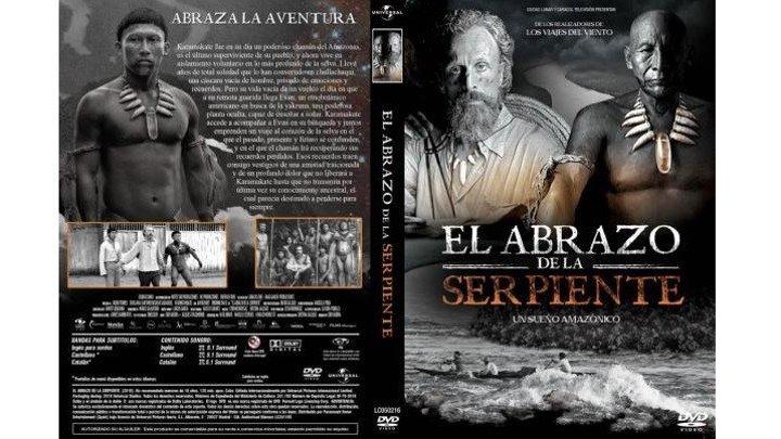 """""""Объятия змея / El abrazo de la serpiente"""" 2015"""