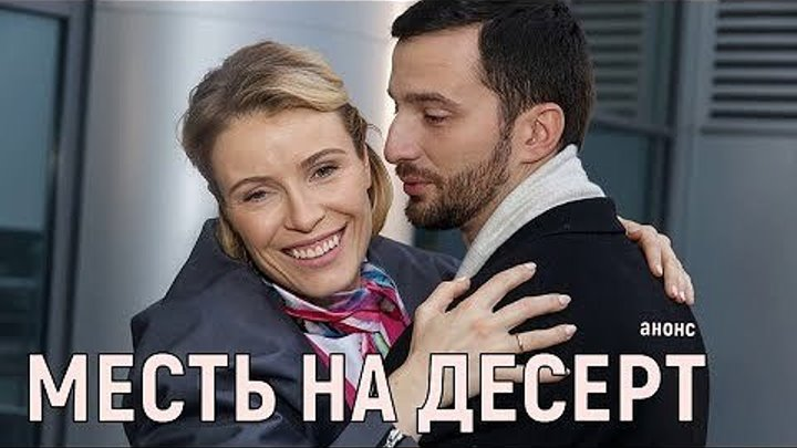 Русское кино: Месть на десерт.3 серия из 4. 2019.(детектив)