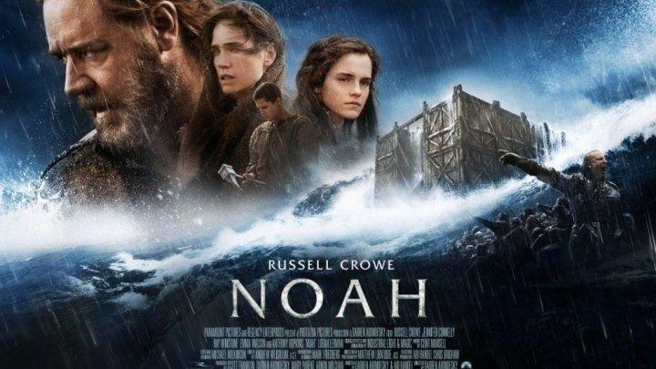 Ной. . драма, приключения, фэнтези