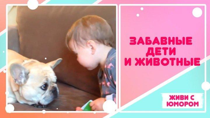 Забавные животные и дети