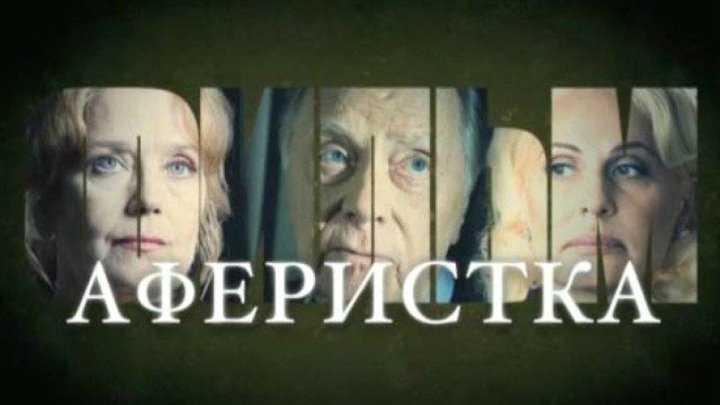 """""""Аферистка"""" Фильм драма"""