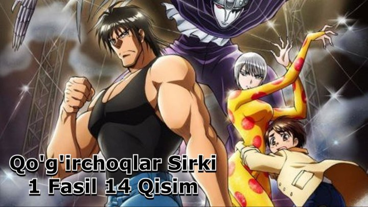Qo'g'irchoqlar Sirki 14 Qisim 14-36+ ( O'zbek Tilida Anime HD ) 15 qisim tez kunda