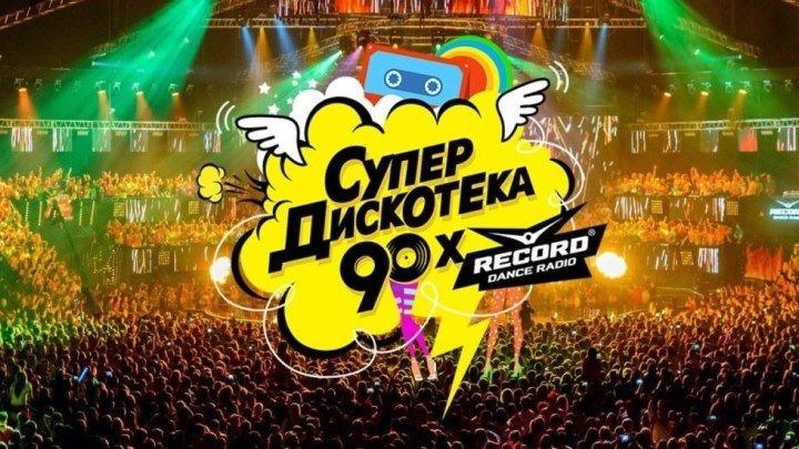 СУПЕРДИСКОТЕКА 90-Х 2018 (03.11.18)