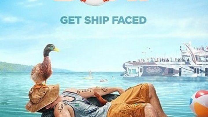 Вечеринка на яхте (2017) комедия