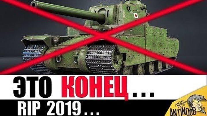 #AnTiNooB: 📅 📺 ВОТ И ВСЕ... ПРОЩАЙ Type 5 Heavy и КВ-2 RIP 2019... КОНЕЦ World of Tanks? #2019 #видео