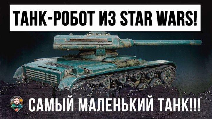 ТАНК-РОБОТ ИЗ STAR WARS В WORLD OF TANKS!