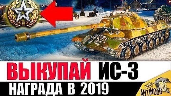 #AnTiNooB: 📅 📺 ВСЕ, У КОГО ЕСТЬ ИС-3 - РАДУЙТЕСЬ! НАГРАДА В 2019 в World of Tanks! #2019 #видео