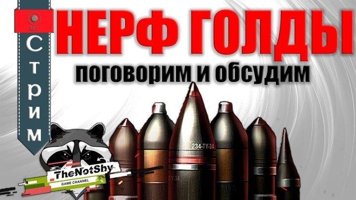 #TheNotShy: 📉 📺 НЕРФ ГОЛДЫ - Как теперь играть? | TheNotShy | World Of Tanks #нерф #видео