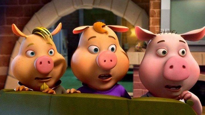 Мультфильм Изменчивые басни 3 поросенка и ребенок (2008)
