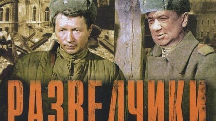 """Фильм """" Разведчики НD (1968) """"."""