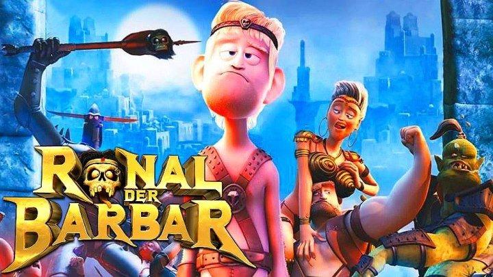 Ронал-варвар HD(фэнтези, комедия, приключения)2011