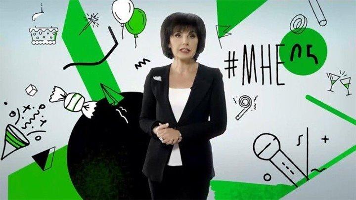 Татьяна Миткова поздравляет НТВ с 25-летием