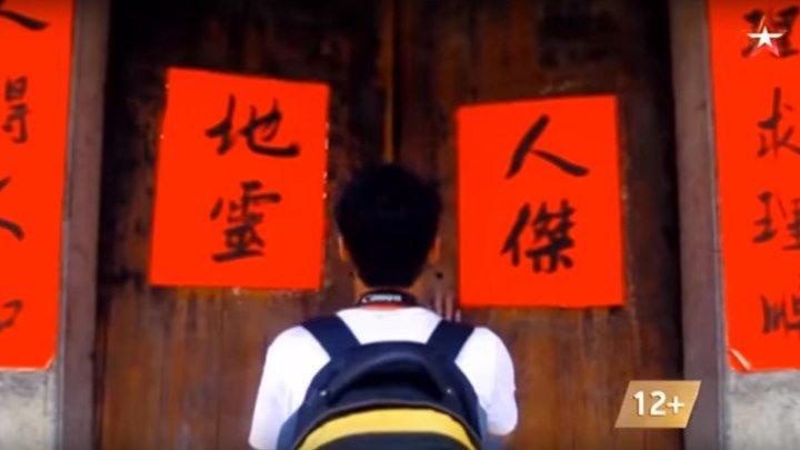Код доступа. Си Цзиньпин. Секреты китайской головоломки (2018) DOK-FILM.NET
