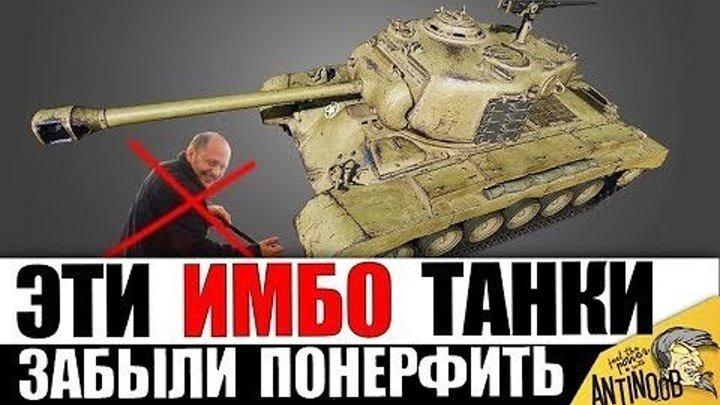 #AnTiNooB: 📉 📺 ЭТИ ИМБЫ ЗАБЫЛИ ПОНЕРФИТЬ! ОНИ ЛОМАЮТ ИГРУ World of Tanks! #нерф #видео