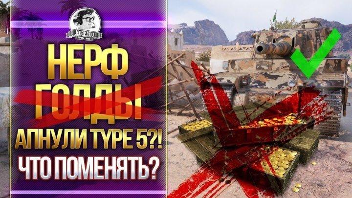 #Near_You: 📈 📉 📺 НЕРФ ГОЛДЫ WoT! АПНУЛИ Type 5 Heavy?! ЧТО ПОМЕНЯТЬ? #нерф #ап #видео