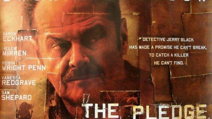 Обещание / The Pledge (2002)